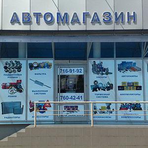 Автомагазины Алексеевска