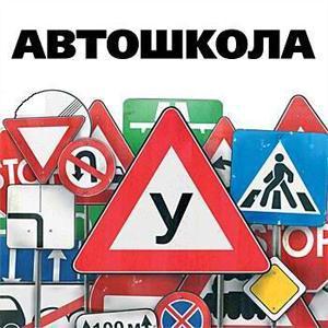 Автошколы Алексеевска