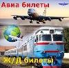 Авиа- и ж/д билеты в Алексеевске