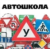 Автошколы в Алексеевске
