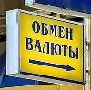 Обмен валют в Алексеевске