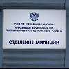 Отделения полиции в Алексеевске