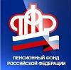 Пенсионные фонды в Алексеевске