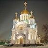 Религиозные учреждения в Алексеевске