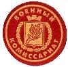 Военкоматы, комиссариаты в Алексеевске